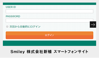 Smiley 株式会社新植スマホサイト?新植 市場部のWeb販売サイトです。